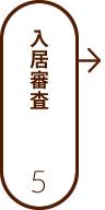 5.入居審査